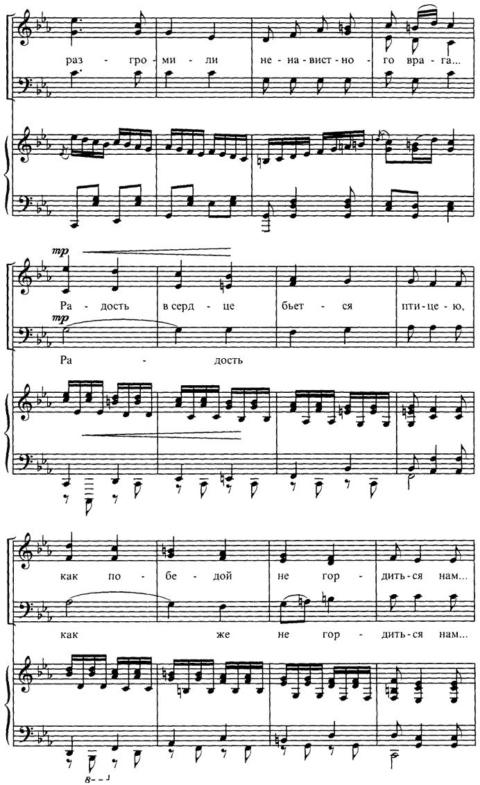 Танец с саблями ноты